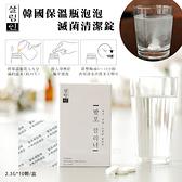 韓國保溫瓶泡泡滅菌清潔錠/盒