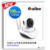 aibo 手機監控 紅外線夜視百萬畫素無線網路攝影機 WiFi無線錄影機