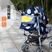 大自然動物卡通外出推車嬰兒車掛袋收納籃