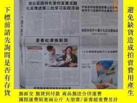二手書博民逛書店罕見安徽日報 汶川地震一週年祭Y11442 出版2009