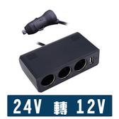 日本 MIRAREED 24V轉換 三孔電源插座 USB車充頭插座 汽車車用充電器 1USB 1.2A 24V卡車專用