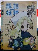 挖寶二手片-X22-136-正版DVD*動畫【瓶詰妖精(夏)】-日語發音