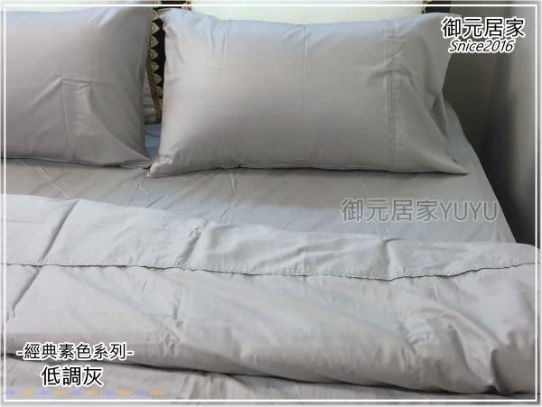 高級美國棉˙【薄被套+薄床包組】5*6.2尺(雙人)素色混搭魅力『低調灰』/MIT【御元居家】