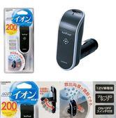 車之嚴選 cars_go 汽車用品【KS620】日本 CARMATE 負離子光觸媒點煙器直插式空氣清淨器(機) - 5色選擇