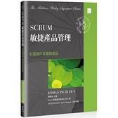 Scrum敏捷產品管理:打造客戶喜愛的產品