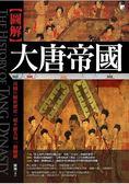 圖解:大唐帝國 2版