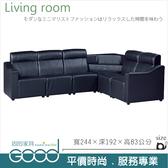 《固的家具GOOD》330-1-AD 833型L黑色沙發/整組