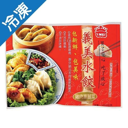 義美水餃-豬肉高麗菜1050g【愛買冷凍】