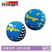 ☆御品小舖☆ 美國 Petstages 385 夜光軟球(2入)  貓用歡樂磨牙寵物玩具