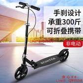 兒童青少年成人滑板車兩輪二輪折疊城市上班校園代步車單腳踏板車【齊心88】