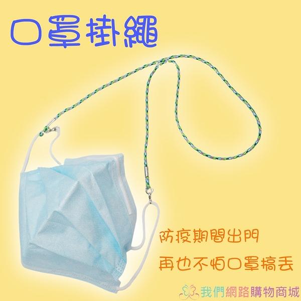 【我們網路購物商城】口罩掛繩 口罩繩 防疫 口罩防掉繩 口罩延長繩 口罩防丟繩