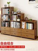 書架 簡約現代書架落地簡易書架客廳實木置物架儲物櫃  創想數位DF