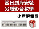 Roland 樂蘭 FP60 另贈好禮 88鍵 數位電鋼琴 白色款 附原廠配件、支援藍芽連線【FP-60】