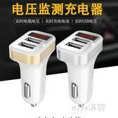 汽車車載充電器頭小轎車車內手機數據線  hh1299『miss洛羽』TW