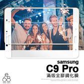 不怕彩虹紋! 全膠 滿版 9H 鋼化 玻璃貼 三星 C9 Pro 6吋 手機螢幕 保護貼 滿膠 全屏 無彩虹紋