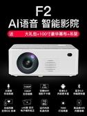 迷你投影儀 家用新款wifi無線手機投影機支持1080P高清家庭影院3D小型無屏電視【快速出貨】