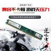 微紳DDR2 800 2G二代臺式機內存條全兼容667電腦雙通吃雞游戲提速 雙11
