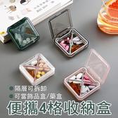 便攜4格收納盒 迷你 藥盒 飾品盒 隨身 分裝盒 兩色可選便攜4格收納盒-綠色