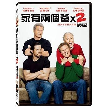 家有兩個爸x2 DVD Daddy'S Home 2 免運 (購潮8)
