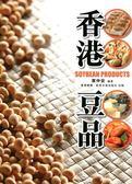 香港豆品(中英對照)