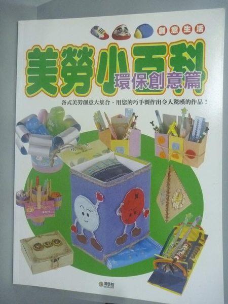 【書寶二手書T3/少年童書_YCB】美勞小百科:環保創意篇_宇宙創意工作小組