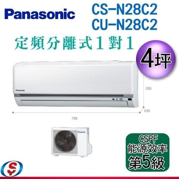 【信源】(含標準安裝) 4坪 Panasonic冷專定頻 分離式一對一冷氣CS-N28C2+CU-N28C2