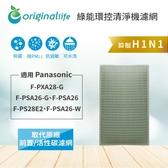 Panasonic F-PXA28-G、F-PSA26-G、F-PSA26等【Original life】空氣清淨機濾網 長效可水洗