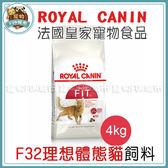 *~寵物FUN城市~*法國皇家ROYALCANIN-F32理想體態貓【4KG】(貓飼料,貓糧)