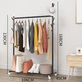 掛衣架落地臥室簡易晾衣架晾衣桿單桿式衣帽架室內移動涼曬衣架子MBS『潮流世家』