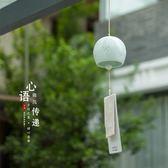 【618好康又一發】手工陶瓷風鈴掛飾日式和風汽車掛件家居