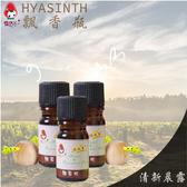 【風信子HYASINTH】精油飄香瓶 (香味_清新晨露)芳香劑/除臭/擴香劑