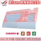 [地瓜球@] 華碩 ASUS ROG Strix Flare PNK LTD 機械式 鍵盤 粉紅特別版 RGB Cherry