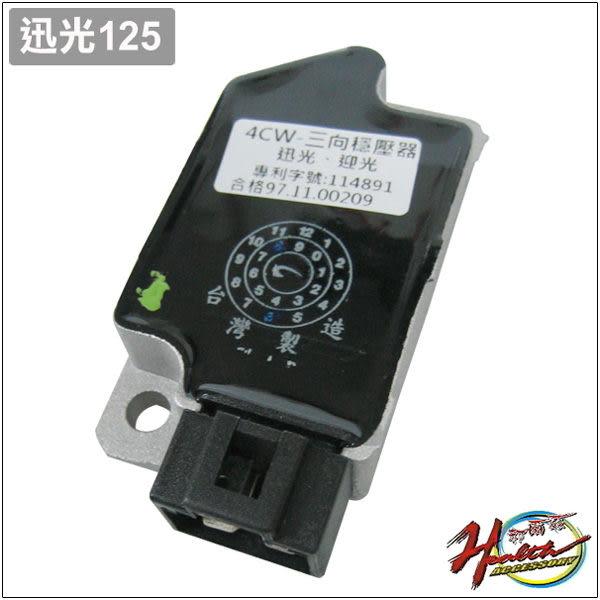 [10174016] 迅光125 穩壓器
