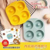 四聯大號甜甜圈 米糕蛋糕烘焙模具 無BPA 港仔會社