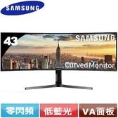 SAMSUNG三星 43型 C43J890DKE VA曲面液晶螢幕【登錄送人體工學電競椅】