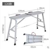 鋁合金多功能裝修折疊馬凳升降腳手架加厚便攜刮膩子家用平台梯子 MKS 卡洛琳