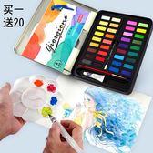 喬爾喬內固體水彩顏料36色鐵盒24色套裝初學者水粉餅手繪畫筆工具 【8折下殺免運】