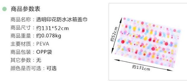 [協貿國際]  多功能透明印花防水冰箱罩蓋巾 (3個價)