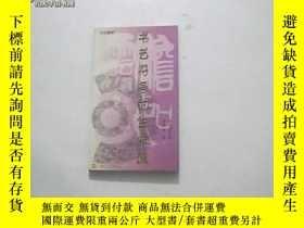 二手書博民逛書店罕見書藝符號的生命流8785 金丹元著 上海文藝出版社 出版19