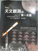 【書寶二手書T1/科學_JCT】天文觀測的第一本書_傅學海