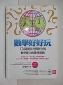 【書寶二手書T1/科學_BXL】數學好好玩-174道提昇空間智力與數學能力_許建銘