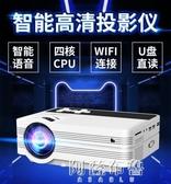 投影儀 歐擎Q8小型投影儀高清家用辦公3d電視手機同屏無線wifi智慧教學培訓 雙12