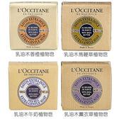 LOCCITANE 歐舒丹  乳油木植物皂(100g) 牛奶/薰衣草/香橙/馬鞭草【小三美日】