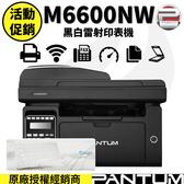 【速買通】奔圖Pantum M6600NW 黑白雷射印表機 (送AIBO 2.4G多媒體鍵盤滑鼠組)