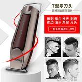 理髮器 復古油頭電推剪T型0刀頭髮廊專用理髮器雕刻痕電推子光頭推剃頭刀 古梵希