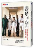 (二手書)醫路向西非:臺大醫院雲林分院海外醫療之路