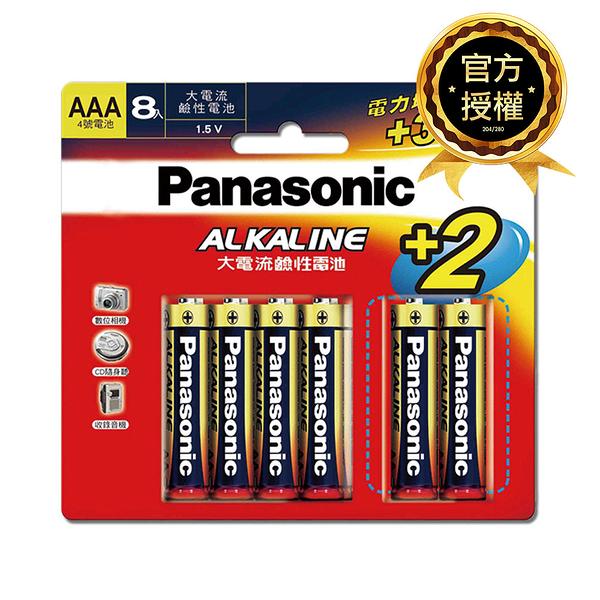 Panasonic國際牌 4號 ALKALINE鹼性電池 10入(8+2入裝)