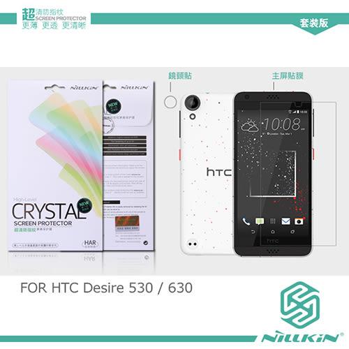 摩比小兔~ NILLKIN HTC Desire 530/630 超清防指紋保護貼-套裝版
