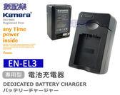 【數配樂】Kamera 佳美能Nikon EN-EL3 ENEL3a ENEL3 e 電池快速 充電器 D70 D80 D90 D200 D300 D700