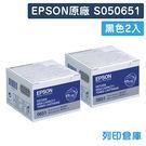 原廠碳粉匣 EPSON 2黑組合包 高容量 S050651 (2.2K) / 適用 EPSON M1400 / MX14 / MX14NF